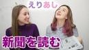 えりあし ロシア人2人が日本語の新聞をどれぐらい読める?再挑戦!