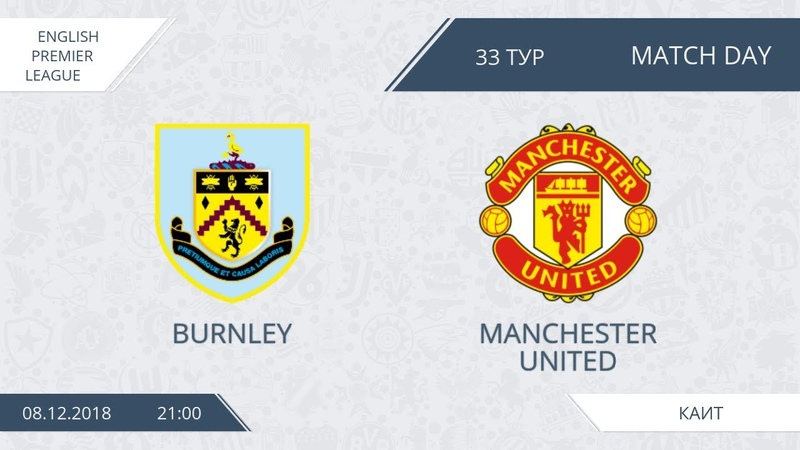 AFL18. England. Premier League. Day 33. Burnley - Manchester United