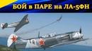 Бой в паре на ЛА-5ФН. КРАСНЫЙ ВЛАСТЕЛИН снова в деле! Ил 2 Штурмовик Битва за Кубань. Ил-2 БЗК