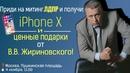 Владимир Жириновский фото #47
