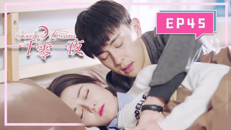 Eng Sub 《一千零一夜》第45集 Sweet Dreams EP45 曼荼罗影视出品 欢迎订阅 迪丽热巴 邓 20262