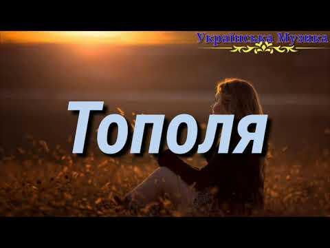 Тополя Тетяна Гриник Українська музика