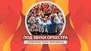 ARTEK-TV| В «Артеке» прошёл гала-концерт Всероссийского фестиваля «Серебряные трубы Черноморья»
