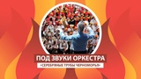 ARTEK-TV В Артеке прошёл гала-концерт Всероссийского фестиваля Серебряные трубы Черноморья