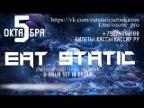 EAT STATIC set in Kazan, 5 октября