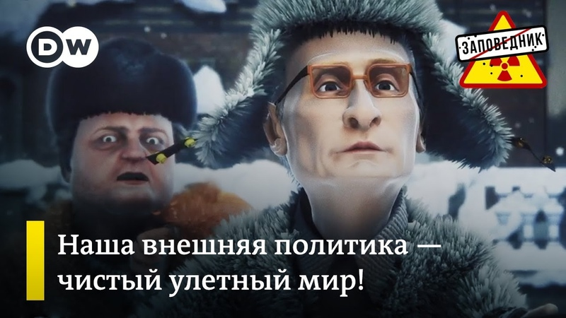 Кремль учит рэпу. Меркель на страже трубы. Желтые жилеты жгут в Париже – Заповедник, выпуск 53