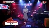 МОЯ МИШЕЛЬ - ХУ (LIVE) STARПЕРЦЫ НОВОЕ РАДИО