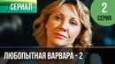 ▶️ Любопытная Варвара - 2 сезон 2 серия - Детектив | Фильмы и сериалы