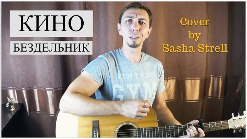 КИНО - Бездельник (cover by Sasha Strell/Саша Стрелл)