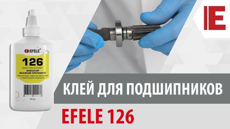 Клей для подшипников EFELE 126