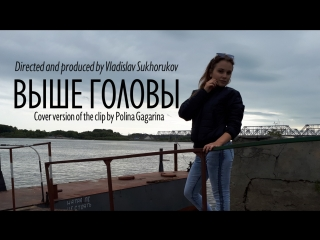 Премьера! Кавер-версия клипа Полины Гагариной с Викторией Сухоруковой