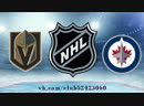 Vegas Golden Knights vs Winnipeg Jets | 15.01.2019 | NHL Regular Season 2018-2019