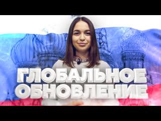 Russia samp — глобальное обновление (08.03.2019)