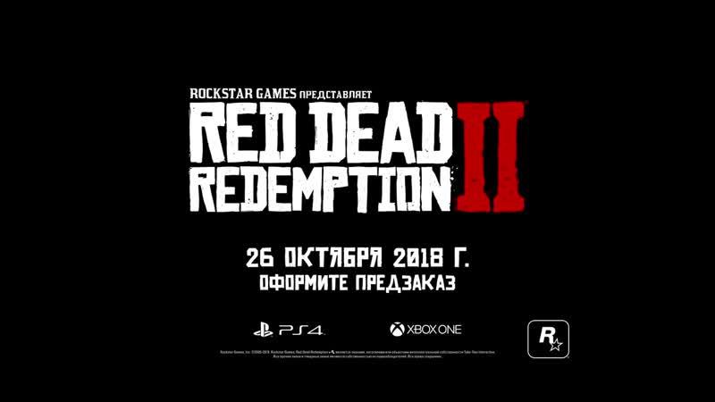 Релизный трейлер Red Dead Redemption 2