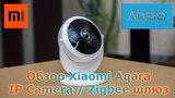 Обзор Xiaomi Aqara IP Camera 1080p Zigbee шлюз