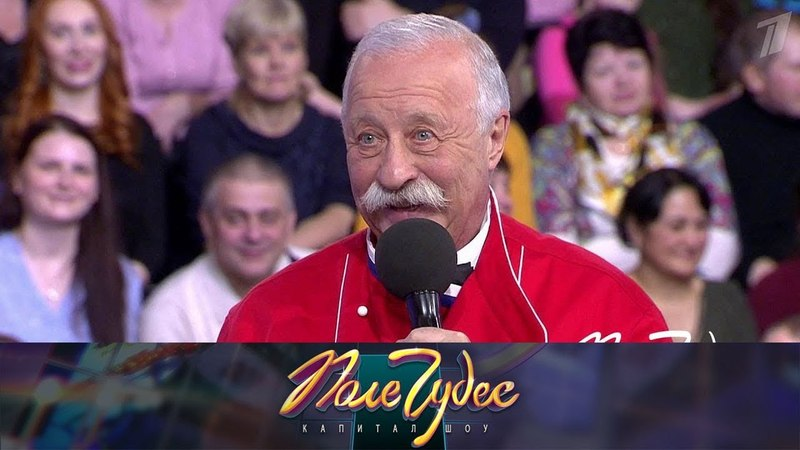 Поле чудес Первый канал 11 05 2018 г