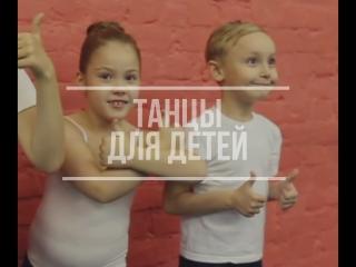 Танцы для детей | Дом танца Каннон Данс