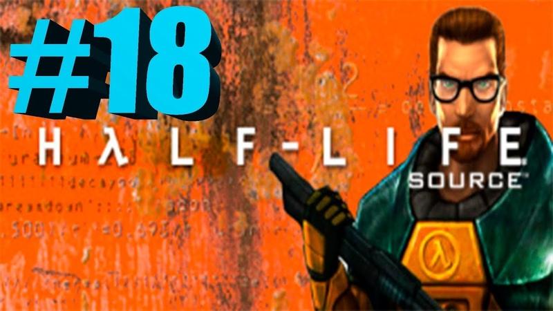 Half Life: Source►Прохождение►Часть № 18►'' Незваный Гость ''.