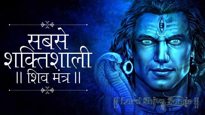 The Most Powerful Shiva Mantra Stotram | REMOVES ALL OBSTACLES | Shiva Chants | Om Namah Shivaya