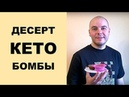 Кето Бомбы безуглеводный десерт для кето диеты