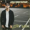 Lx24 x Sergey Kutsuev - Танцевать (SkyWee Pop Vers) 6A