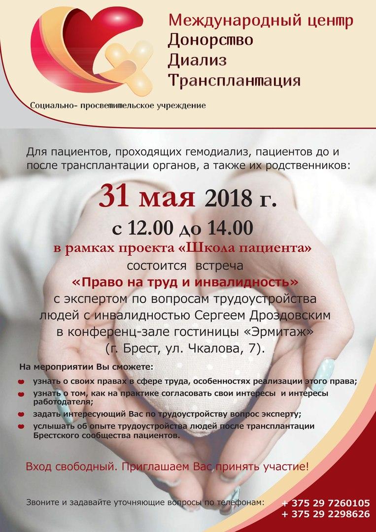 Куда пойти на выходные 26 и 27 мая 2018 года в Бресте