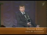 Михаил Евдокимов - После бани