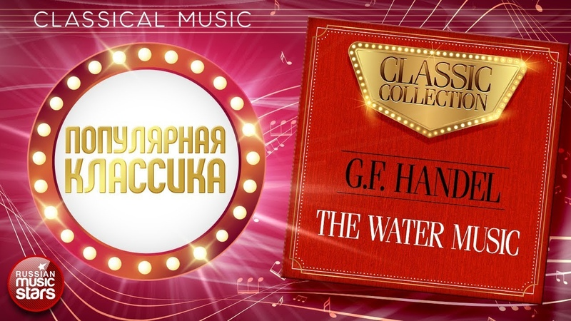 CLASSIC COLLECTION ❂ G.F. HANDEL — THE WATER MUSIC ❂