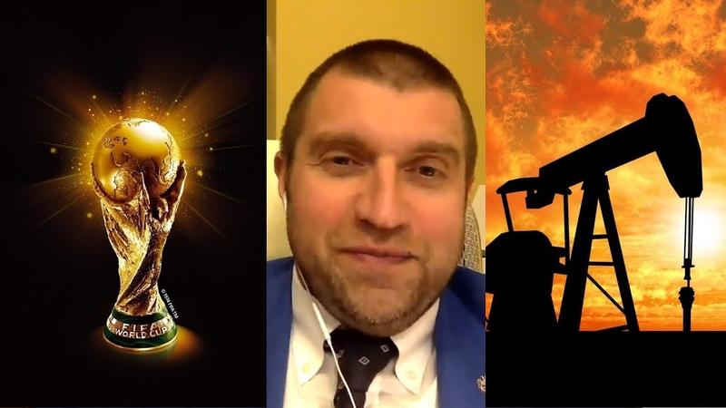 Дмитрий ПОТАПЕНКО Жизнь после футбола Экономика России в свободном падении