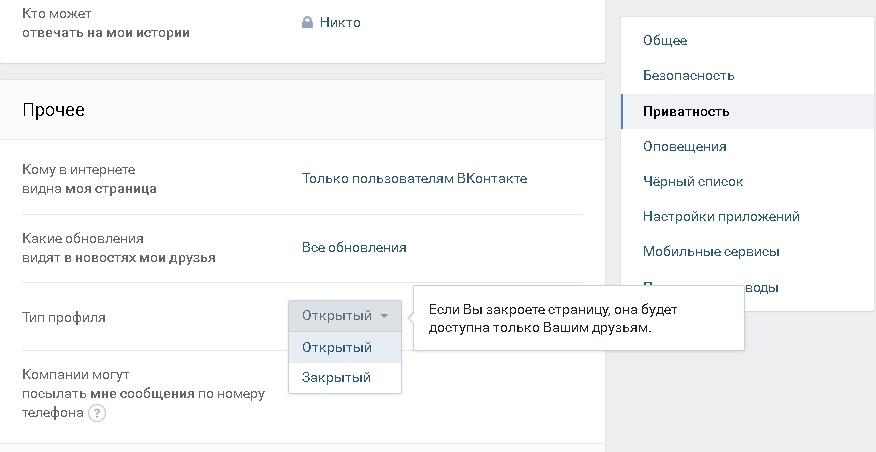 Как сделать закрытый профиль Вконтакте: как закрыть страницу ВК от посторонних