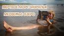 Озеро Медвежье или Мертвое море Зауралья Репортаж от Колесим по Уралу