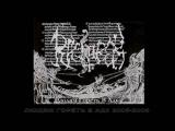 Группа RAGNAREK-2002-2006 год г.Сосногорск.Black Death Metal