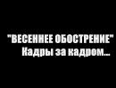 Backstage - Алимов, Bob!, Олег Скамейкин, Антон Майоров, Phill FM, Артём Бычков, Sitiezen, Fresh, Ксю Владыкина, Erya, Alex