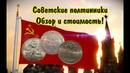 Советские монеты 50 копеек. Один полтинник 1921-1927 года. Стоимость советских монет!