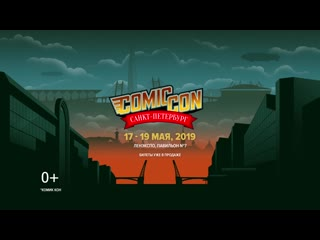 Comic Con Saint Petersburg – 17-19 мая 2019, ЛенЭкспо, Павильон №7