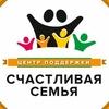 ЦП Счастливая семья
