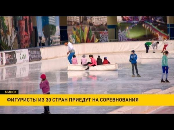 В Минске стартует международный турнир по фигурному катанию