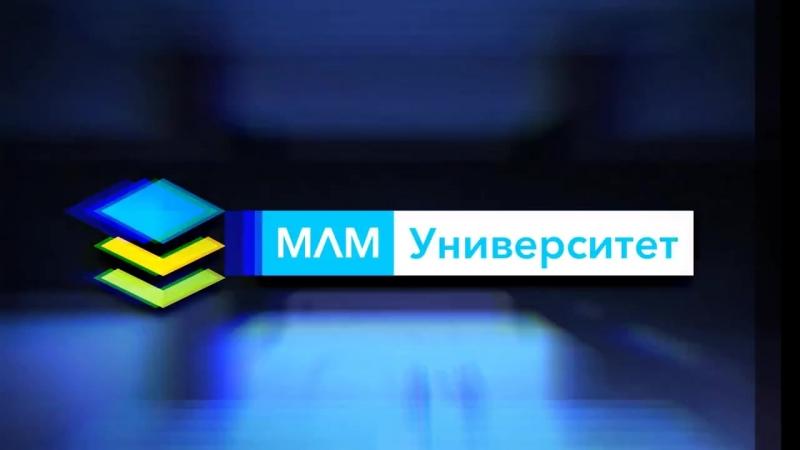 Представляем МЛМ Университет