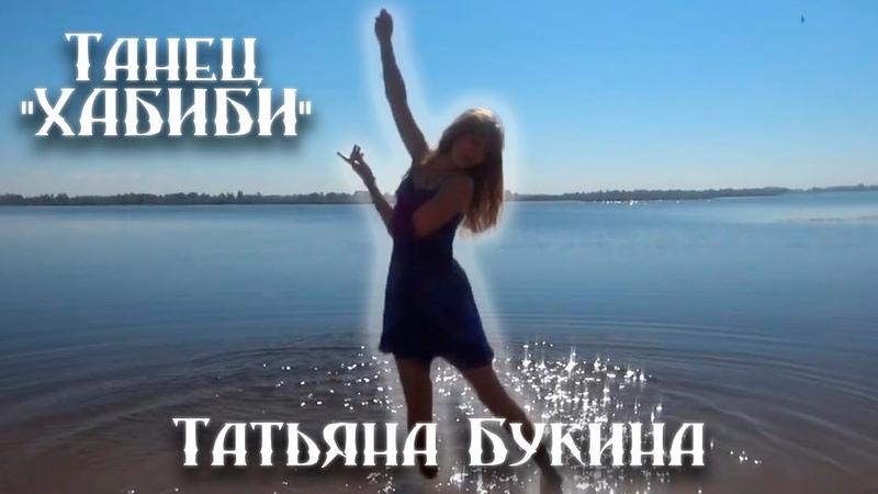 Татьяна Букина(Петрушова)- танец Хабиби.