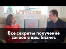 Как получать заявки в любой сфере по 60 рублей