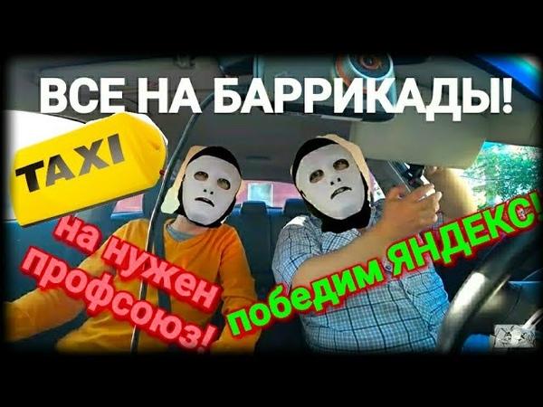 Быть Или ... революция в России / Таксисты победят Яндекс такси с помощью блогеров уже скоро!