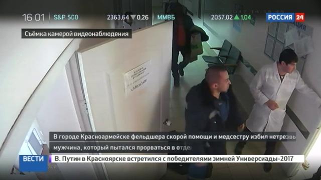 Новости на Россия 24 • Посетитель больницы избил фельдшера и медсестру, прорываясь в реанимацию