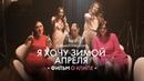 Фильм о съёмках клипа Я хочу зимой апреля SOPRANO Турецкого