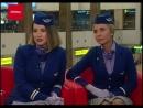 Бортпроводницы авиакомпании NordStar в авиационном телепроекте Время вылета