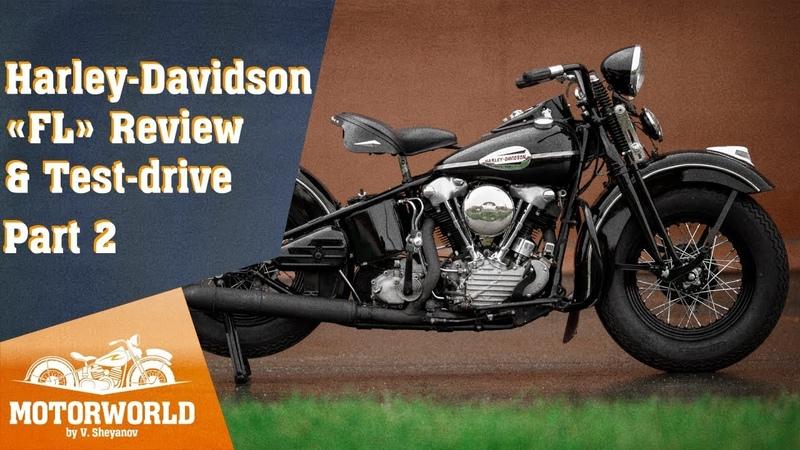 1941, Harley-Davidson FL. Review test-drive, part 2. Motorworld by V. Sheyanov classic bike museum