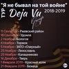Дуэт Дежа Вю ~~~ Группа Déjà Vu ~~~