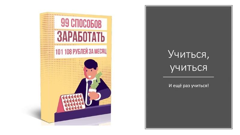 Новый курс от миллионера🔥 Северянин Матвей «99 способов как заработать 101 108 ₽» Ссылка в описании