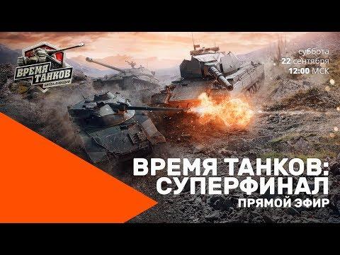 Время танков 2018 Суперфинал