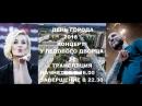 ПРАЗДНИЧНЫЙ КОНЦЕРТ ДЕНЬ ГОРОДА 2018