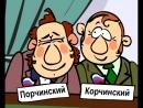 Бизнес по русски Эпизод № 4 Труба